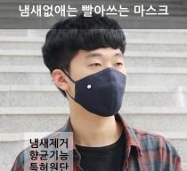 [모던 네이비] 여름에도 냄새없는 코로나 19대비 비말 차단 숨쉬기 편한 마스크
